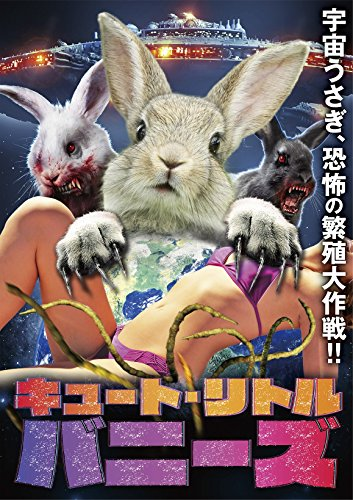 キュート・リトル・バニーズ[DVD]