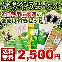伊勢茶5品セット自宅用おまけ付き(お歳暮/新茶/伊勢茶/お茶/緑茶)