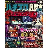 パチスロ必勝本 DX (デラックス) 2008年 11月号 [雑誌]