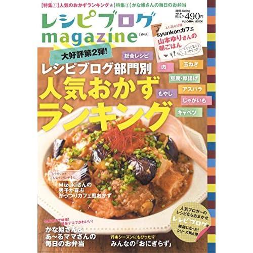 レシピブログmagazine Vol.6 春号 (扶桑社ムック)