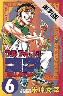 フルアヘッド!ココ 6【期間限定 無料お試し版】 (少年チャンピオン・コミックス)