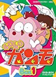想い出のアニメライブラリー 第22集 Gu-Guガンモ デジタルリマスター版 DVD-BOX1