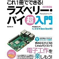 これ1冊でできる! ラズベリー・パイ 超入門 改訂第6版 Raspberry Pi 1+/2/3/4/Zero/Zero…