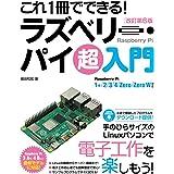 これ1冊でできる! ラズベリー・パイ 超入門 改訂第6版 Raspberry Pi 1+/2/3/4/Zero/Zero W対応