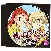 戦国コレクション キャラクターソングコレクション Vol.4