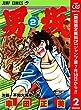 男坂【期間限定無料】 2 (ジャンプコミックスDIGITAL)