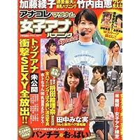 アナコレマグナム 女子アナハプニング (黄金のGT増刊)