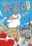 フランスはとにっき / 藤田里奈 のシリーズ情報を見る