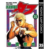 高校鉄拳伝タフ 35 (ヤングジャンプコミックスDIGITAL)
