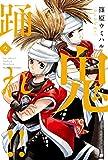 鬼踊れ!! 2巻 (芳文社コミックス)