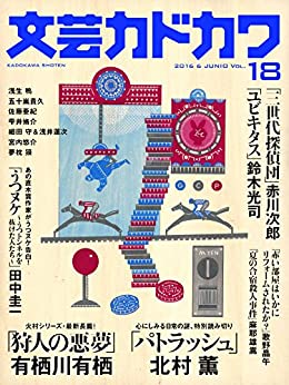 [角川書店]の文芸カドカワ 2016年6月号