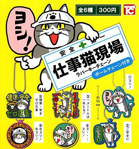 仕事猫現場ラバーキーチェーン [全6種セット(フルコンプ)]