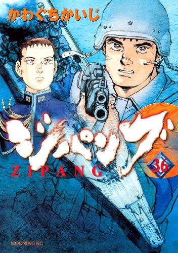 ジパング(36) (モーニングコミックス)
