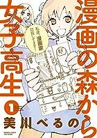 漫画の森から女子高生 第01巻