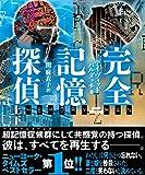 完全記憶探偵【上下合本版】 (竹書房文庫)