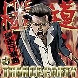 極道★TRANCE PARTY~網走行進曲~