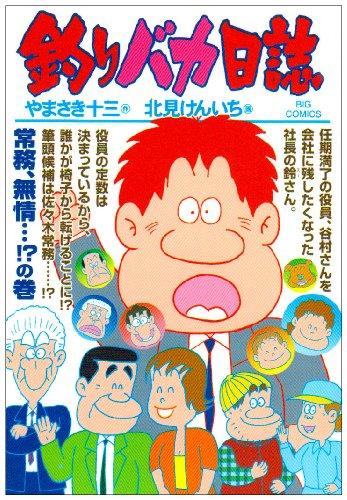 釣りバカ日誌 75 (ビッグコミックス)の詳細を見る