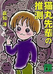 猫丸先輩の推測 (講談社文庫)