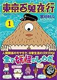 東京百鬼夜行 / 宮川 さとし のシリーズ情報を見る