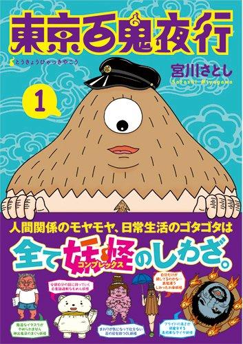東京百鬼夜行 1 (バンチコミックス)の詳細を見る
