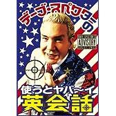 デーブ・スペクターの使うとヤバ~イ英会話 [DVD]