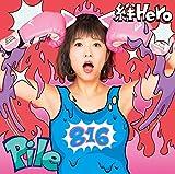 絆Hero(初回限定盤A)/Pile