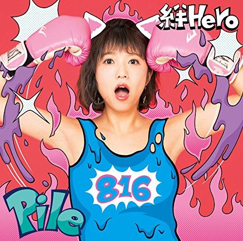 【Amazon.co.jp限定】絆Hero(初回限定盤A)(CD+チケットホルダ・・・