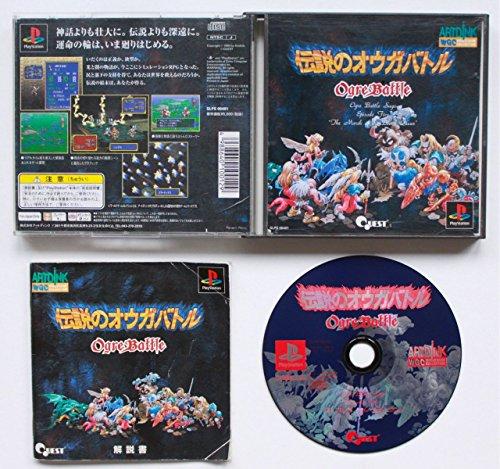 伝説のオウガバトル PlayStation the Best