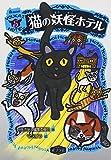 猫の妖怪ホテル 画像