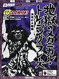 ベース・マガジン 地獄のメカニカル・トレーニング・フレーズ 決死の入隊編 (CD2枚付き) (リットーミュージック・ムック)