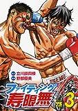 ファイティング寿限無 3 (ヤングチャンピオンコミックス)