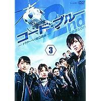 コード・ブルー ドクターヘリ緊急救命 2nd season Vol.3