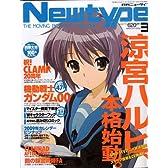 Newtype (ニュータイプ) 2009年 03月号 [雑誌]