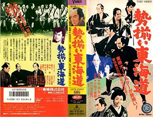 勢揃い東海道 [VHS]