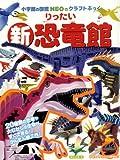新 りったい恐竜館 (小学館の図鑑NEOのクラフトぶっく)