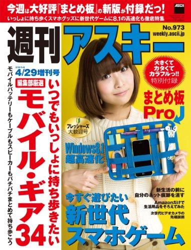 週刊アスキー 4/29増刊号の詳細を見る