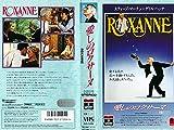愛しのロクサーヌ [VHS] 画像