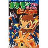 ポケモン不思議のダンジョン炎の探検隊 (コロコロドラゴンコミックス)
