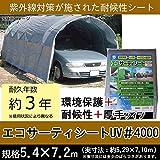 萩原工業 エコサーティシート UV ♯4000 シルバー 5.4m×7.2m【同梱・代引不可】