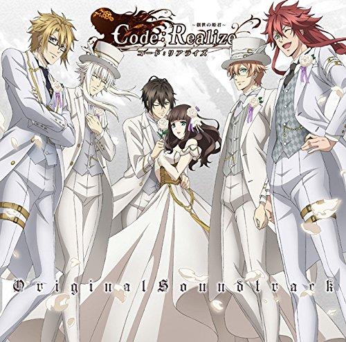 CD  Code Realize〜創世の姫君〜 オリジナルサウンドトラック  LACA-15689