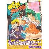 ぱにくるクロニクル / 吉川 かば夫 のシリーズ情報を見る