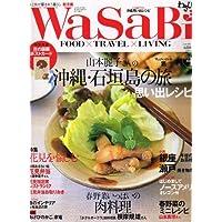 WaSaBi (和沙美) 2007年 04月号 [雑誌]