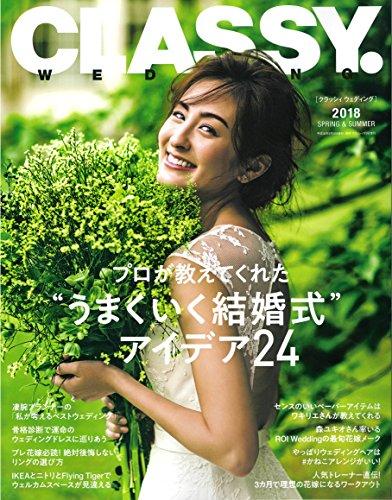 CLASSY.WEDDING 2018年 07 月号 [雑誌]: CLASSY 増刊