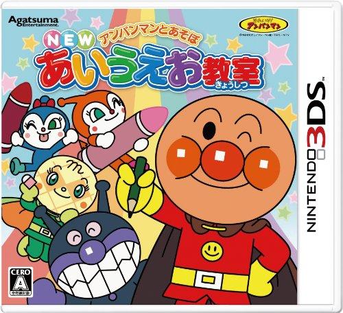 アンパンマンとあそぼ NEWあいうえお教室 - 3DS