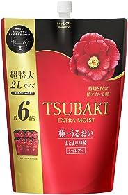 【超特大】 資生堂 ツバキ (TSUBAKI) エクストラモイスト(極・うるおい)シャンプー 詰替用 2000ml