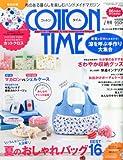 COTTON TIME (コットン タイム) 2012年 07月号 [雑誌] 画像