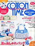 COTTON TIME (コットン タイム) 2012年 07月号 [雑誌]
