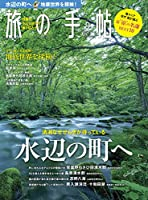 旅の手帖 2019年9月号 [雑誌]