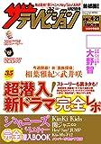 ザテレビジョン 首都圏関東版 2017年04/21号