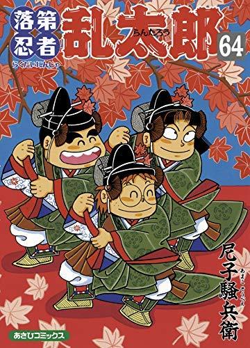 落第忍者乱太郎 コミック 1-64巻セット